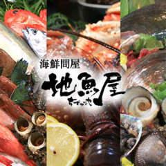 海鮮問屋 地魚屋 三田店