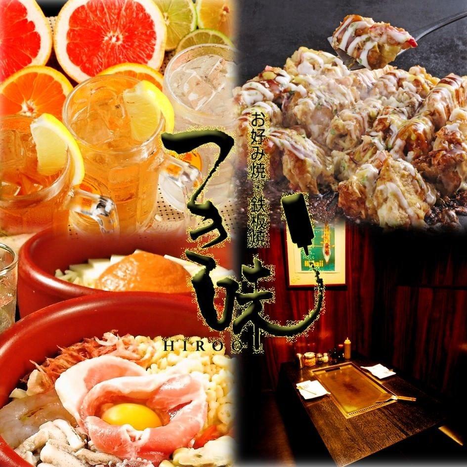 つき味 HIROO 蕨店