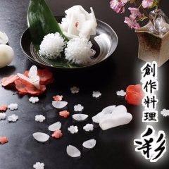 平塚完全個室 彩(あや)