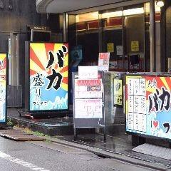 大衆バカ盛り酒場 フジヤマ