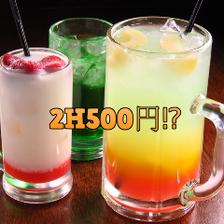 圧倒的コスパ2H500円飲み放題!!