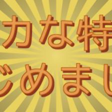 フジヤマ宴会特典多数!!