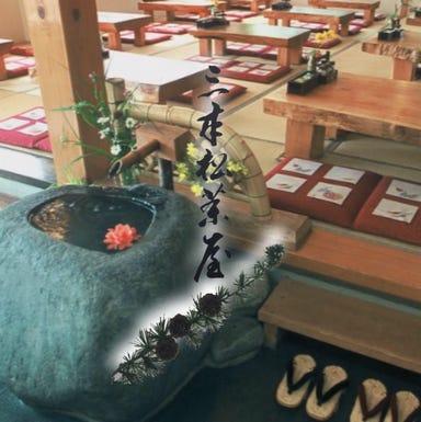 三本松茶屋  コースの画像