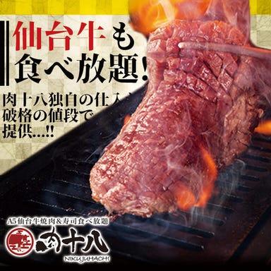 A5仙台牛 焼肉・寿司 食べ放題 肉十八 仙台駅前2号店 店内の画像