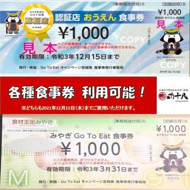 A5仙台牛 焼肉・寿司 食べ放題 肉十八 仙台駅前2号店 メニューの画像