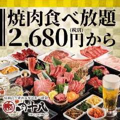A5仙台牛焼肉食べ飲み放題 肉十八 仙台駅前ハピナ 名掛丁店