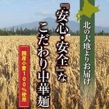 風味豊か!!国産小麦100%使用【北海道産】