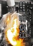 ★特級調理師明信江監修★