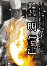 特級料理師 明 信江監修