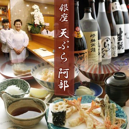 天ぷら 阿部 銀座本店