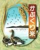 ~大崎市田尻の豊かな自然と、米づくりにかける情熱~