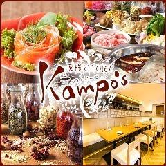 オーガニック野菜×バルkitchen kampo's -カンポーズ- 新橋店