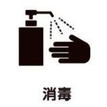 <手指のアルコール消毒(アルコール設置有)>