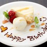記念日・誕生日は デザートプレートでお祝い♪