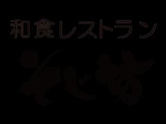 和食レストラン そじ坊 成田空港第2ターミナル店