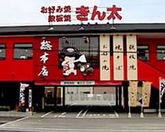 お好み焼き・鉄板焼き きん太 奈良二条大路店