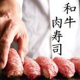 とろけるような和牛肉寿司もお楽しみいただけます