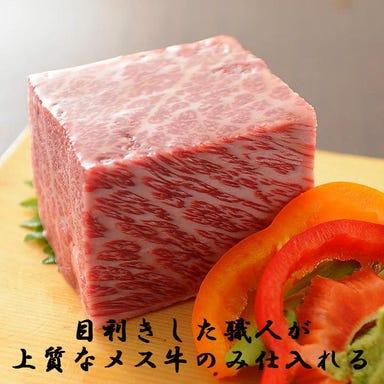 国産牛食べ放題 牛仙 元住吉 メニューの画像