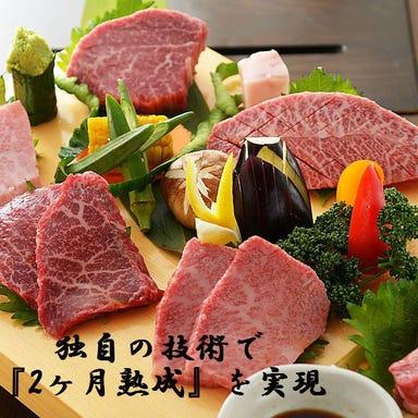 国産牛食べ放題 牛仙 元住吉 コースの画像