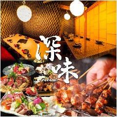 個室×美食 深味‐hukami‐