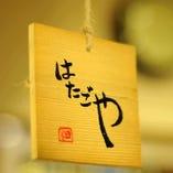 泉中央駅徒歩5分。各種ご宴会のご予約承ります!!