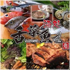酒処 舌菜魚 京橋