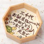【お祝いや誕生会にサプライズ】豆富(自家製パンナコッタ)にメッセージを書いてプレゼント!