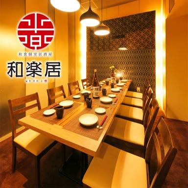 全席個室 最大150種類食べ飲み放題 和楽居(わらい) 天神店 店内の画像