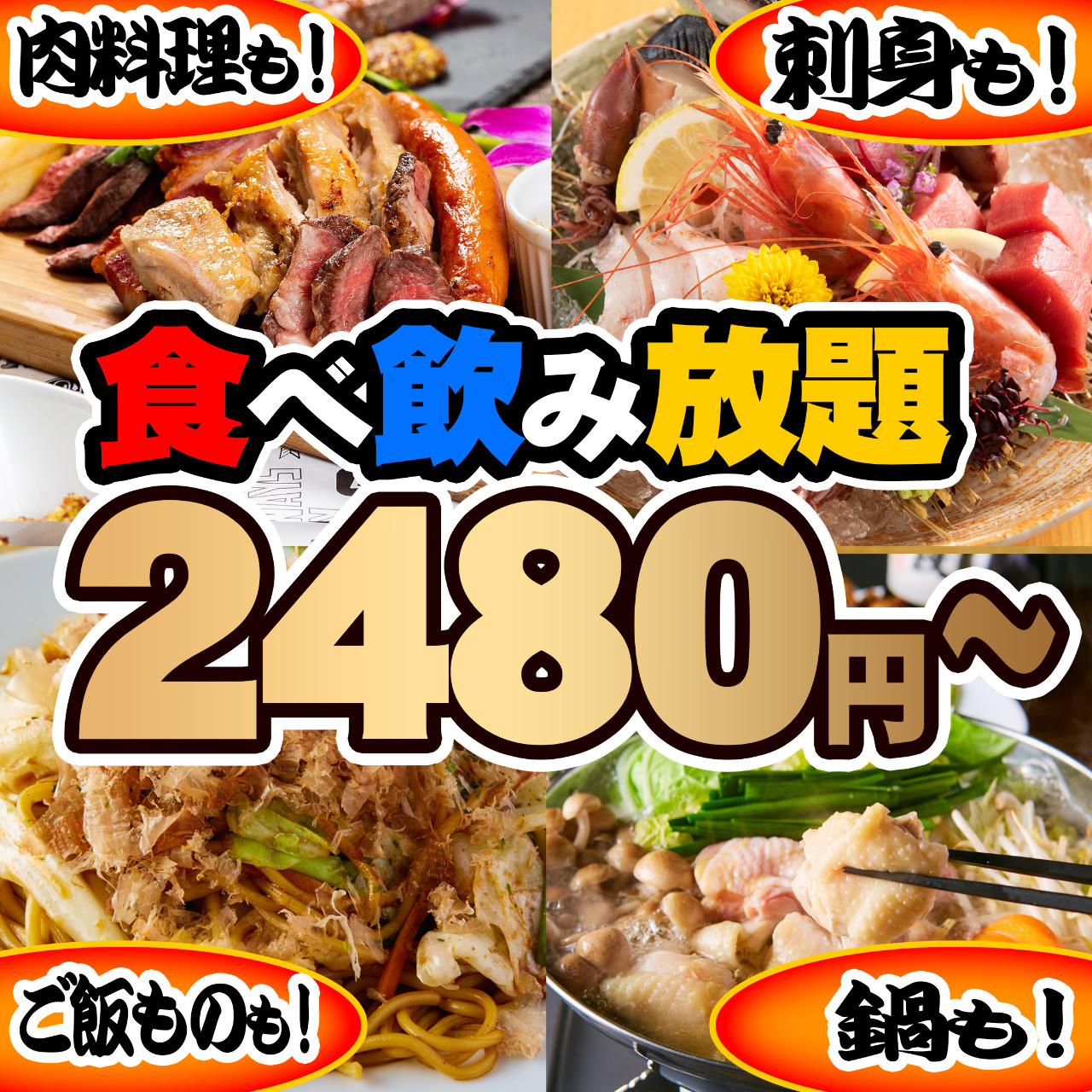 最大150種食べ飲み放題2480円~