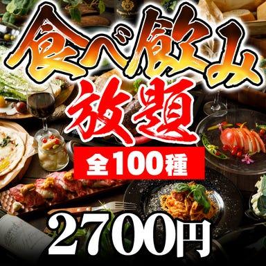 全席個室 最大150種類食べ飲み放題 和楽居(わらい) 天神店 コースの画像