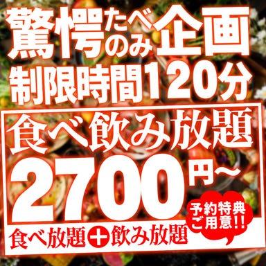 全席個室 最大150種類食べ飲み放題 和楽居(わらい) 天神店 メニューの画像