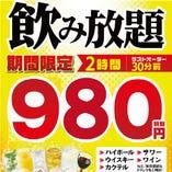 福島駅でとても安い2時間単品飲み放題が980円!!!