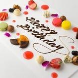 誕生日・記念日は特製デザートプレートをサービス♪