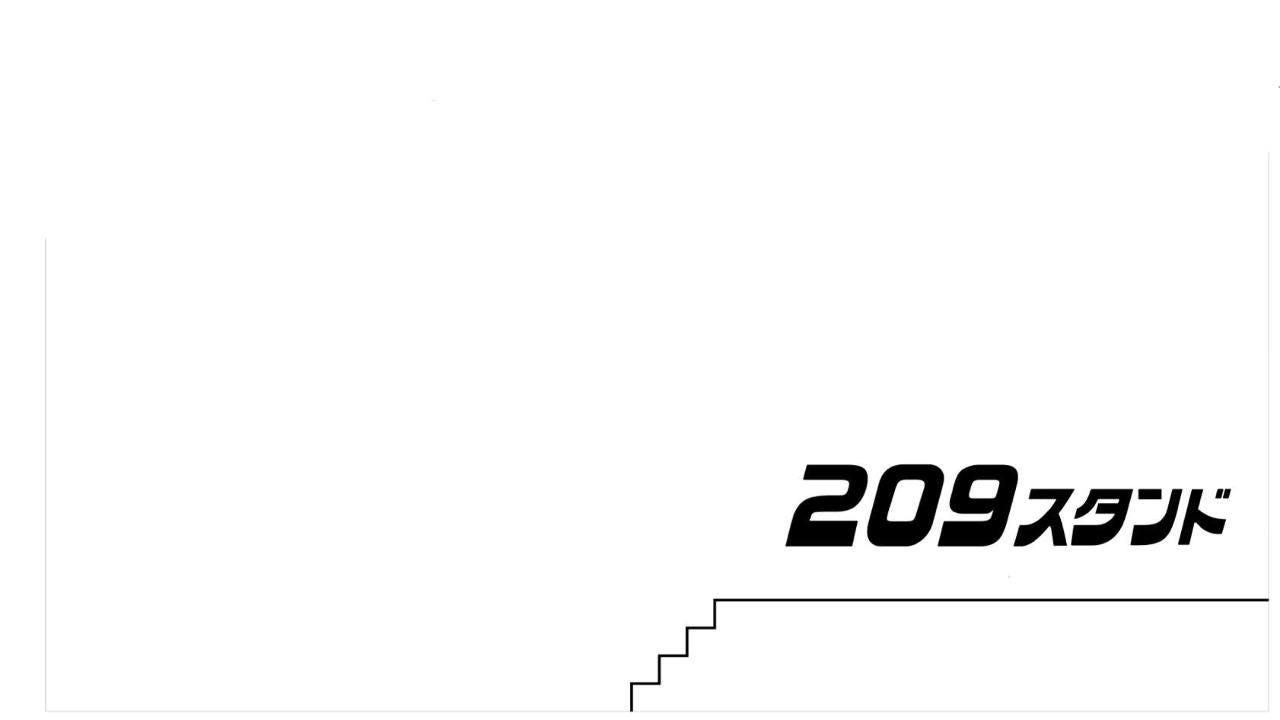 209スタンド