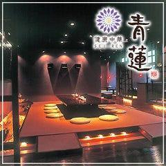 個室健康中華 青蓮 東戸塚店