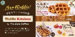T's style Coffee 那覇新都心店