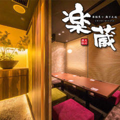 全席個室 楽蔵‐RAKUZO‐ 海老名駅前店