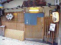 筍料理・竹の子づくし 三栄