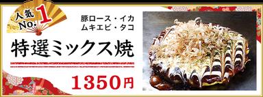 ゆかり 曾根崎本店 メニューの画像