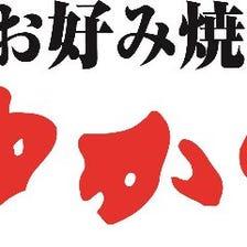 創業1950年 「大阪名物」お好み焼
