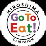 GoTo Eat キャンペーン広島プレミアム付食事券が使えます