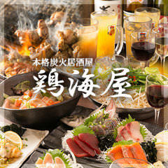 本格炭火居酒屋 鶏海屋 横須賀中央