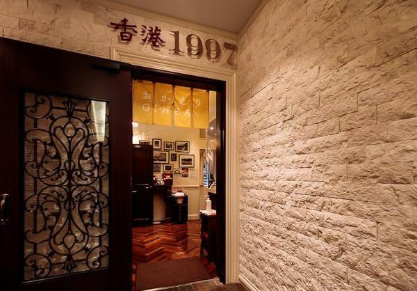 香港1997銀座トレシャス店