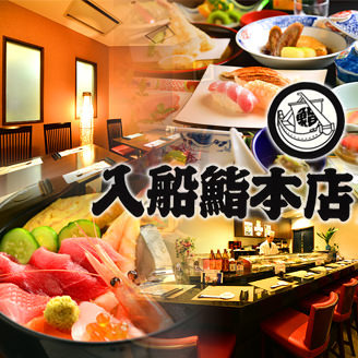 Irifune Sushi Aoitawaten