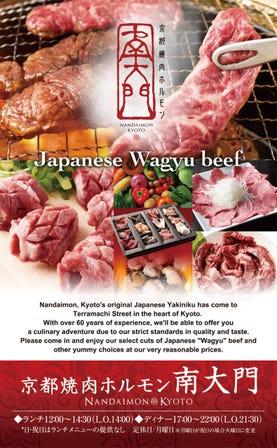 京都烧肉ホルモン南大门 四条寺町店