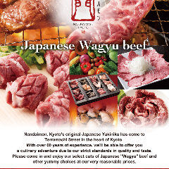 京都燒肉ホルモン南大門 四條寺町店
