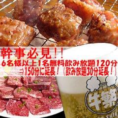 焼肉食べ放題 牛繁 JR大森駅前店
