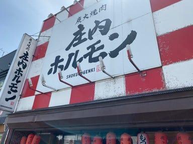 庄内ホルモン 鶴岡店  こだわりの画像