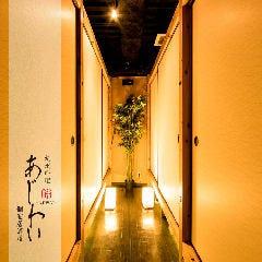 九州料理と燻製のお店 あじわい‐AJIWAI‐ 新宿東口店