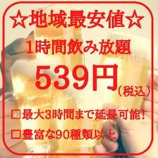 【全100種♪最大3時間まで延長可!】単品飲み放題1時間539円!!